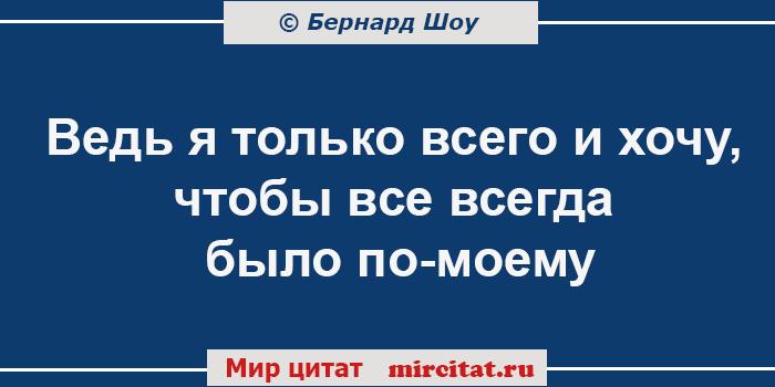 Афоризм Джорджа Бернарда Шоу