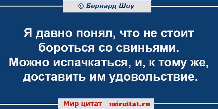 Афоризм Бернарда Шоу