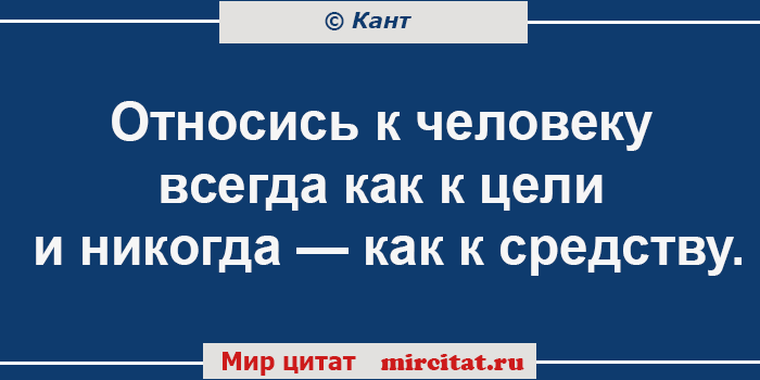 Афоризм Иммануила Канта