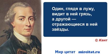Лучшие цитаты от автора Иммануил Кант
