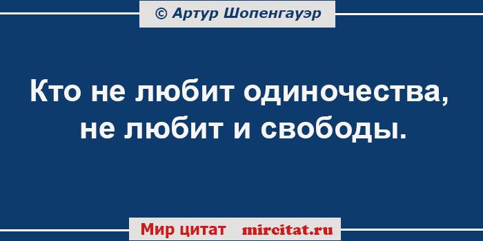 Артур Шопенгауэр об идиночестве