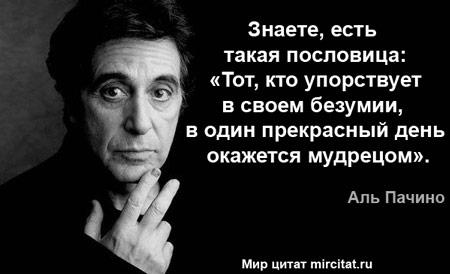 Цитаты Аль Пачино в картинках
