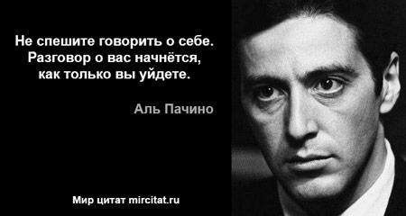Мудрые слова Аль Пачино