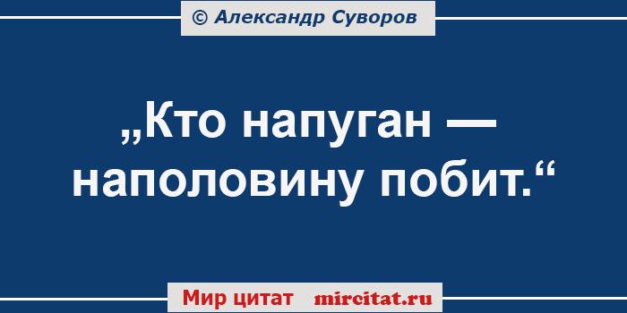Крылатые фразы Александра Суворова