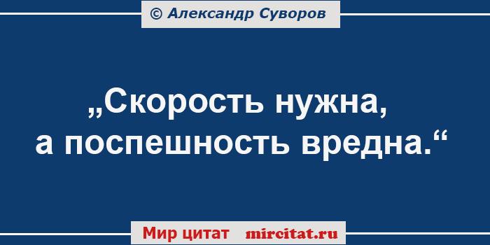 Известные высказывания Суворова