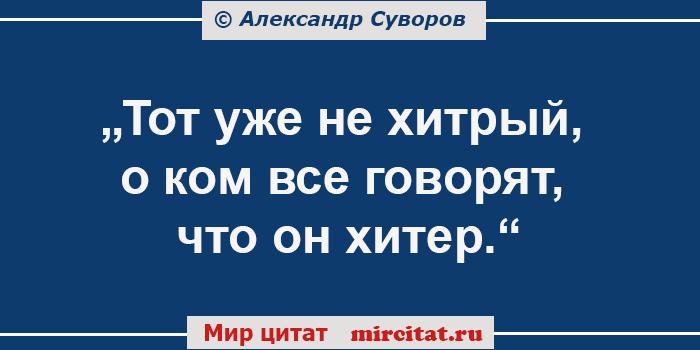 Мудрые высказывания А.В. Суворова