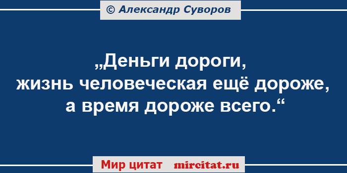 Афоризмы Александра Суворова