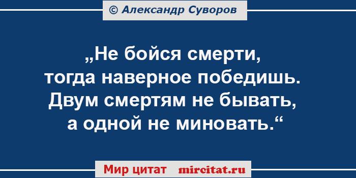 Высказывания Александра Суворова