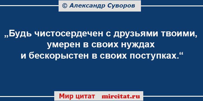 Знаметые слова Суворова