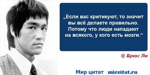 Мотивирующие цитаты Брюса Ли
