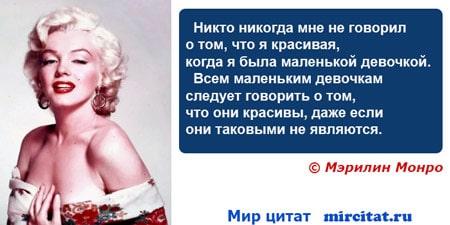 Цитата Мэрилин Монро о красоте