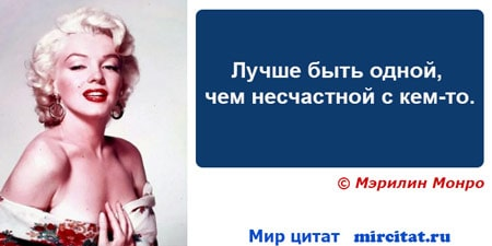 Цитата Мэрилин Монро - лучше быть одной, чем несчастной с кем-то