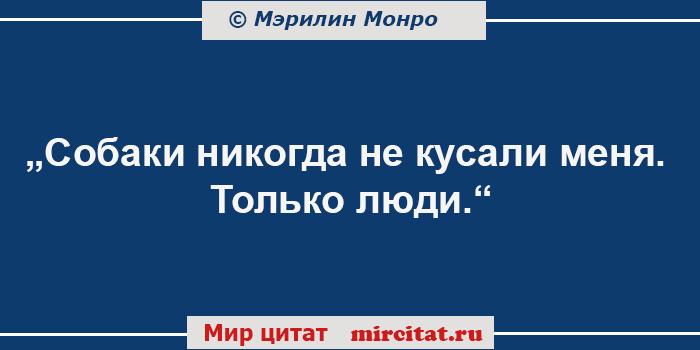 Фраза Мэрилин Монро