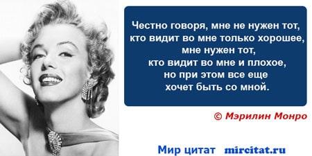 Мэрилин Монро об отношениях
