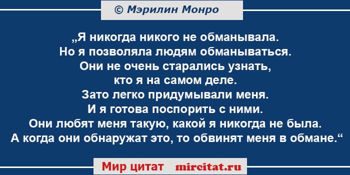 Мэрилин Монро об обмане