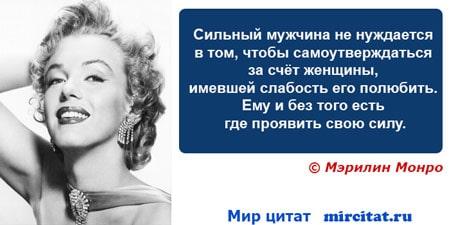Высказывание Мэрилин Монро о сильных мужчинах