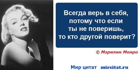 Фраза Мэрилин Монро о том, что нужно верить в себя