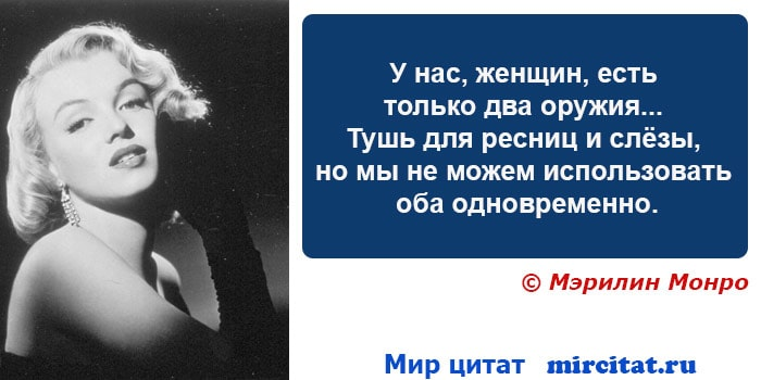 Фраза Мэрилин Монро об оружиях женщины