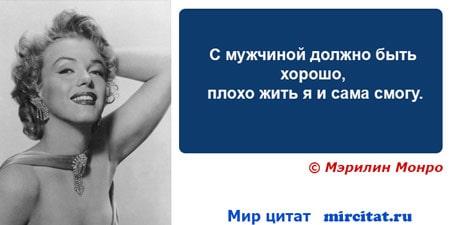 Цитата Мэрилин Монро о мужчинах
