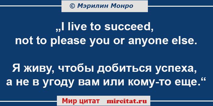 Афоризм Мэрилин Монро об успехе
