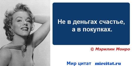 Мэрилин Монро - не в деньгах счастье, а в покупках