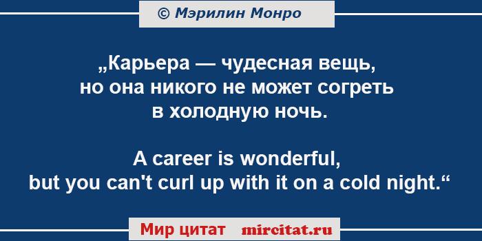Мэрилин Монро о карьере - фраза на английском с переводом