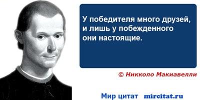 Изречение Никколо Макиавелли о друзьях победителя