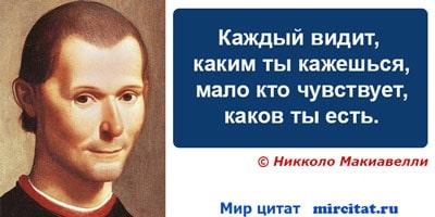 Высказывания, афоризмы и цитаты Никколо Макиавелли.