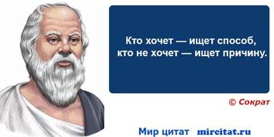 Крылатые выражения Сократа