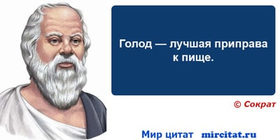 Что Сократ считал лучшей приправой к пище