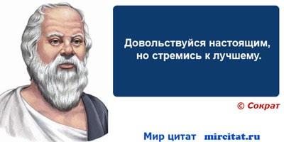Цитаты Сократа о смысле жизни