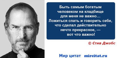 Знаменитые цитаты Стива Джобса