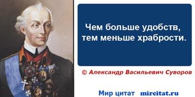 Фразы Александра Васильевича Суворова