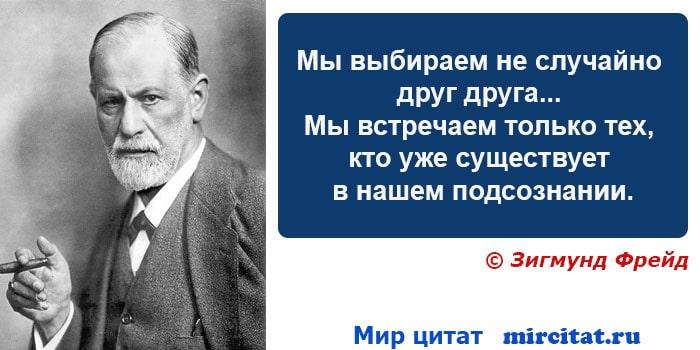 Цитаты Зигмунда Фрейда, раскрывающие правду о нас самих