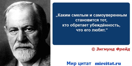 Афоризмы Зигмунда Фрейда о любви