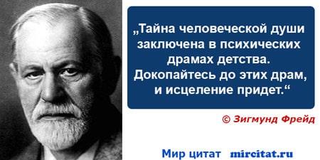 Интересные цитаты Зигмунда Фрейда, которые много расскажут о нас самих