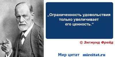 Слова Зигмунда Фрейда об удовольствиях