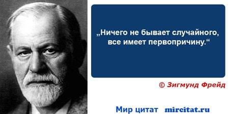 Гениальные цитаты Зигмунда Фрейда