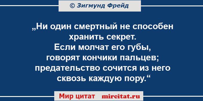 Афоризмы Зигмунда Фрейда